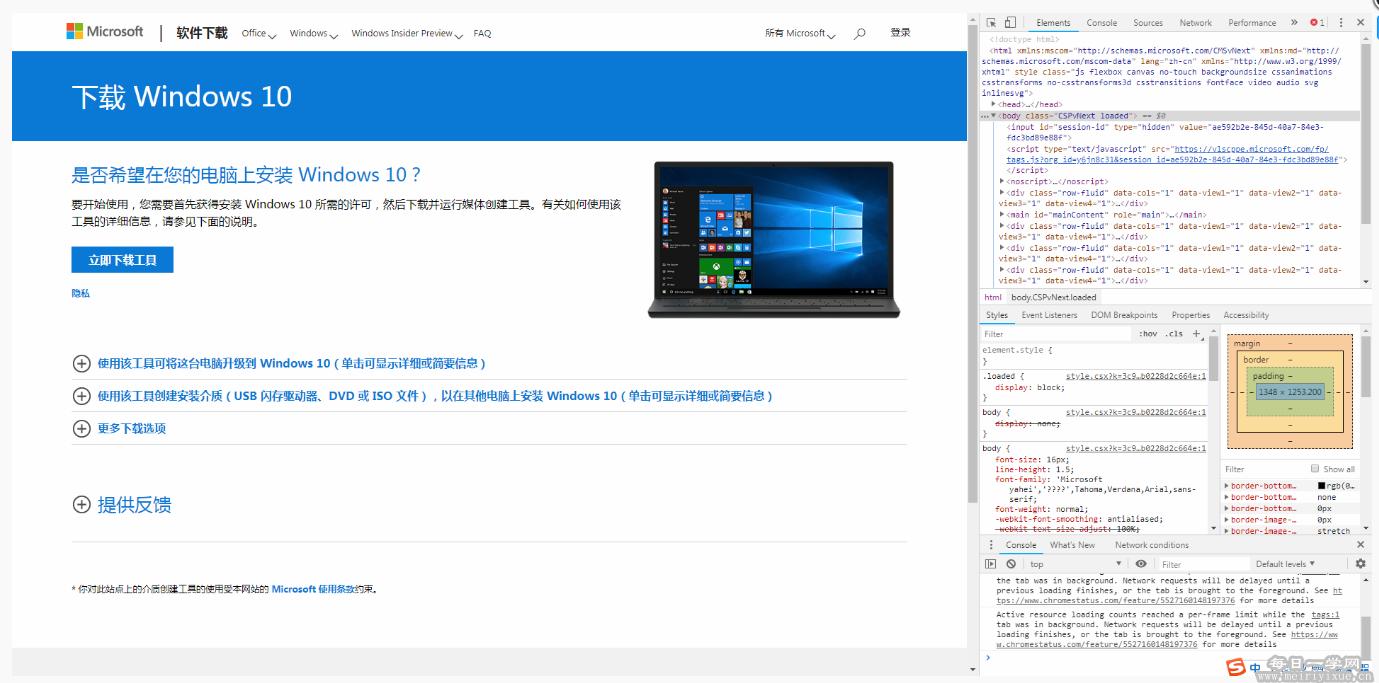 教你如何在微软官方下载纯净系统镜像