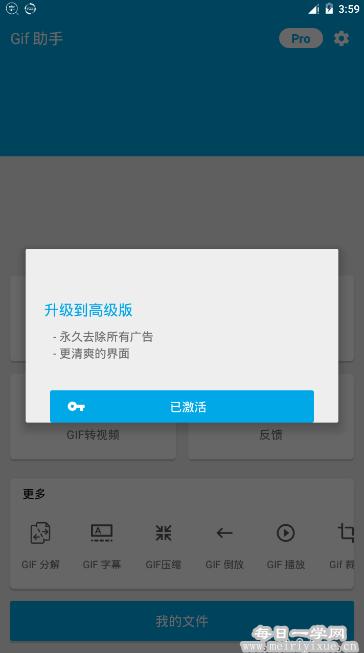 【安卓】Gif助手v3.2.0专业版去广告,一键制作动图 手机应用 第2张