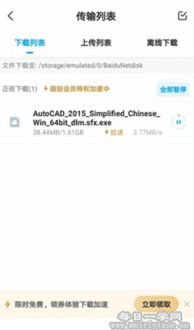 【安卓】百度网盘v9.6.35破解超级会员版