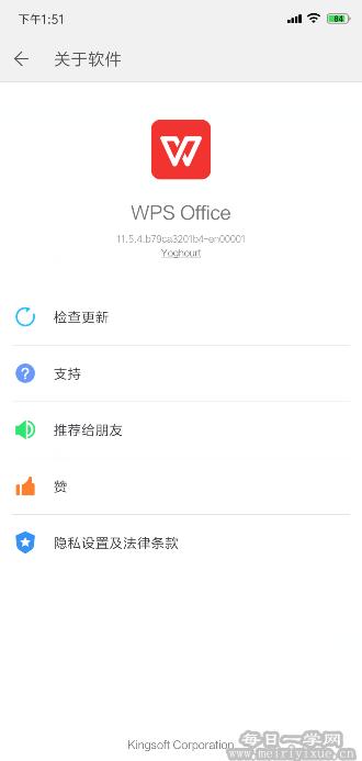 WPS Office v11.5.4会员版 解锁高级功能