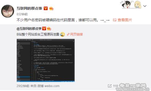 【附源码】B站网站后台工程源码遭开源,好像很6的样子