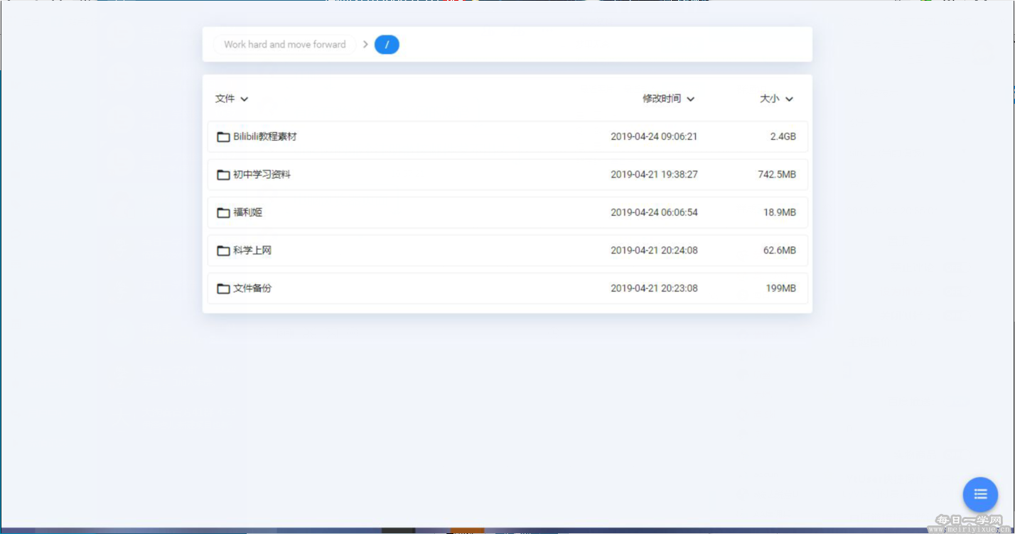 OneDrive搭建5T个人网盘