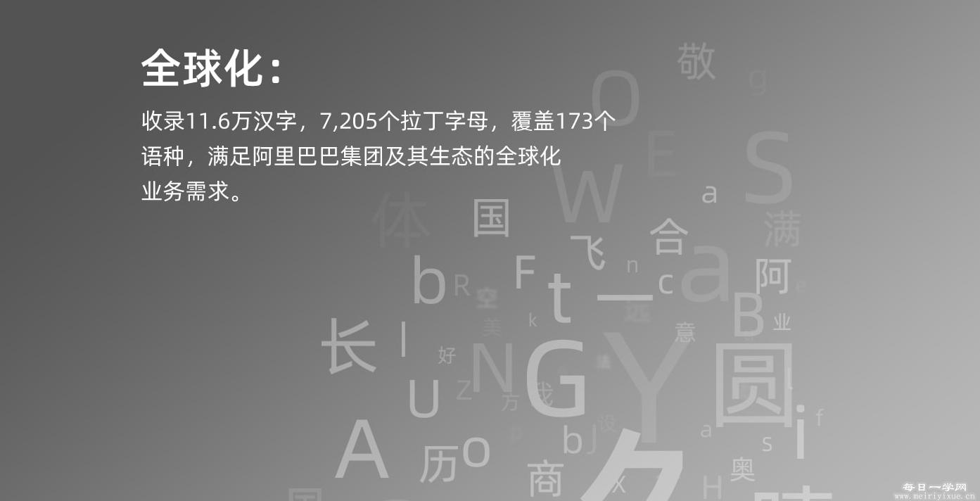 阿里巴巴推免费字体:普惠体