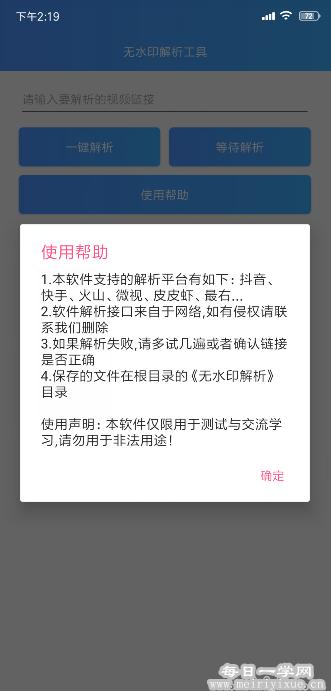 image.png 【安卓】抖音快手火山微视皮皮虾最右等视频解析工具 手机应用