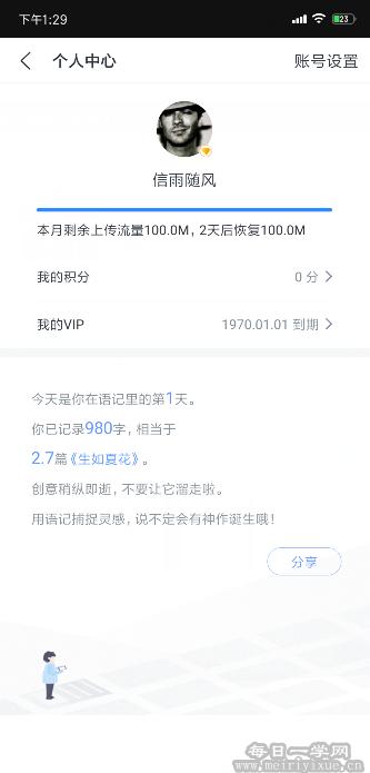 【神器推荐】讯飞语记 4.4.1231 本地会员版 ,实时将语音转为文字 手机应用 第1张