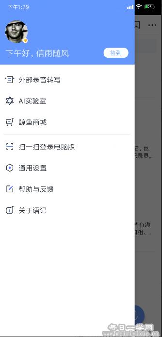 【神器推荐】讯飞语记 4.4.1231 本地会员版 ,实时将语音转为文字 手机应用 第2张