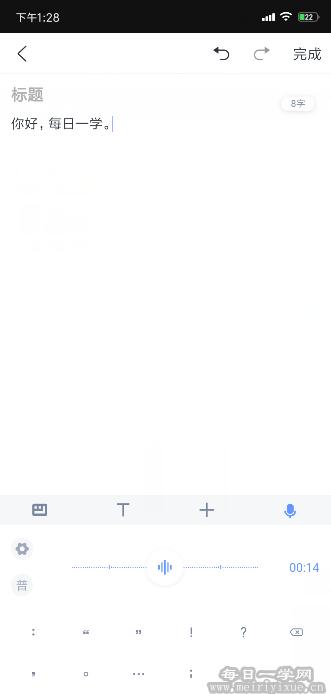 【神器推荐】讯飞语记 4.4.1231 本地会员版 ,实时将语音转为文字 手机应用 第4张