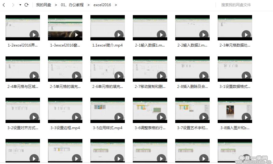 excle2016视频教程