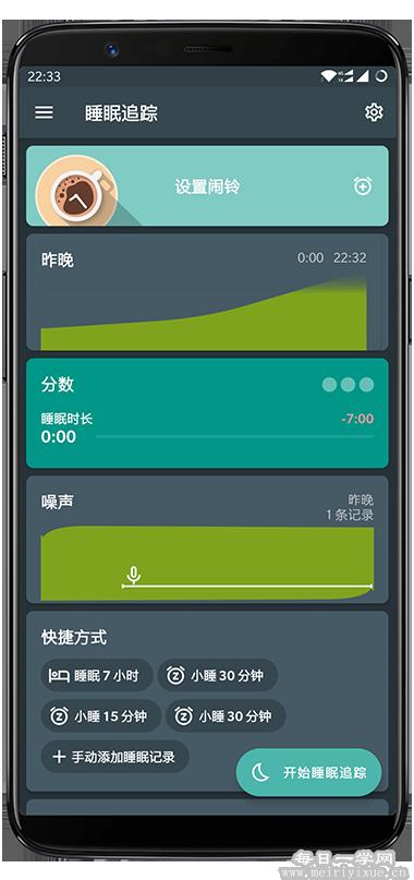 不用手环,监控你的睡眠,睡眠跟踪(*PRO*)直装/破解/高级/完整 手机应用 第2张