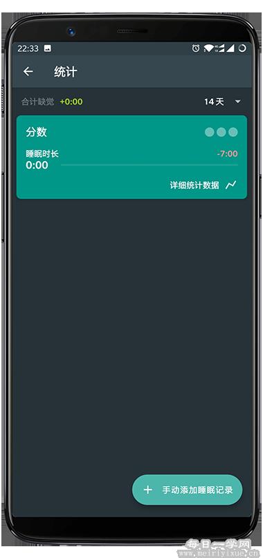不用手环,监控你的睡眠,睡眠跟踪(*PRO*)直装/破解/高级/完整 手机应用 第1张
