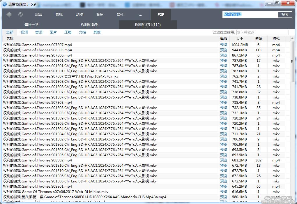 磁力工具迅雷资源助手v5.9,TSearch一键搜索各类资源神器
