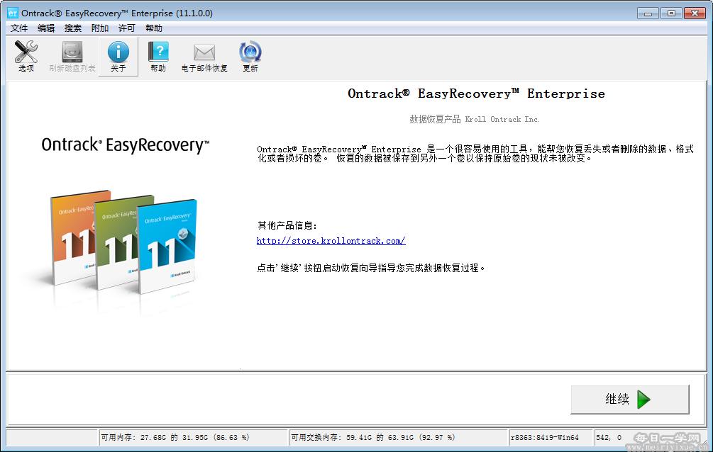 EasyRecovery v11.1.0.0 企业付费版,打开即可使用所有功能
