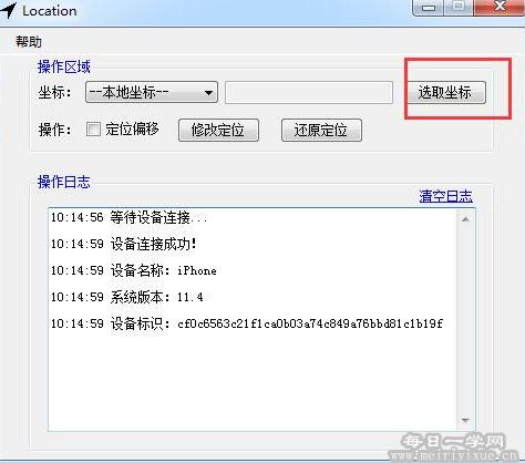 苹果手机虚拟定位软件Location12.2,无需越狱,附带超详细教程 电脑软件 第5张