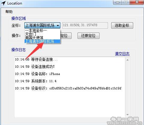 苹果手机虚拟定位软件Location12.2,无需越狱,附带超详细教程 电脑软件 第8张