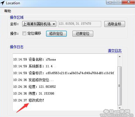 苹果手机虚拟定位软件Location12.2,无需越狱,附带超详细教程 电脑软件 第10张