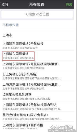 苹果手机虚拟定位软件Location12.2,无需越狱,附带超详细教程 电脑软件 第12张