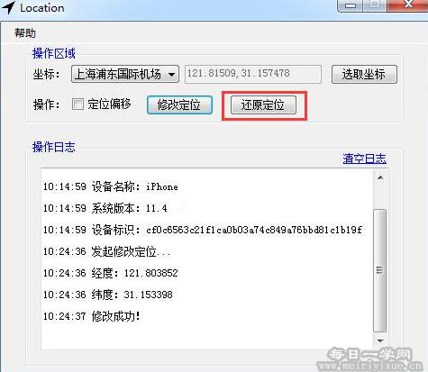 苹果手机虚拟定位软件Location12.2,无需越狱,附带超详细教程 电脑软件 第13张