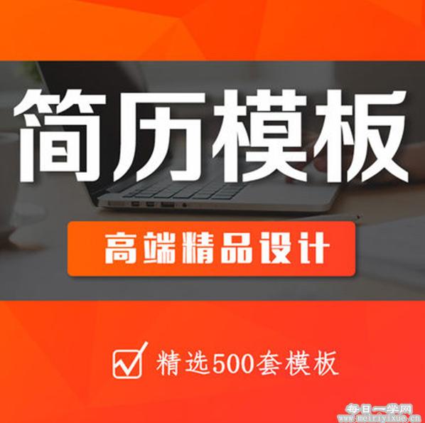 image.png 迪尔文简历模板500套,已解压版本,可单独下载 资源下载