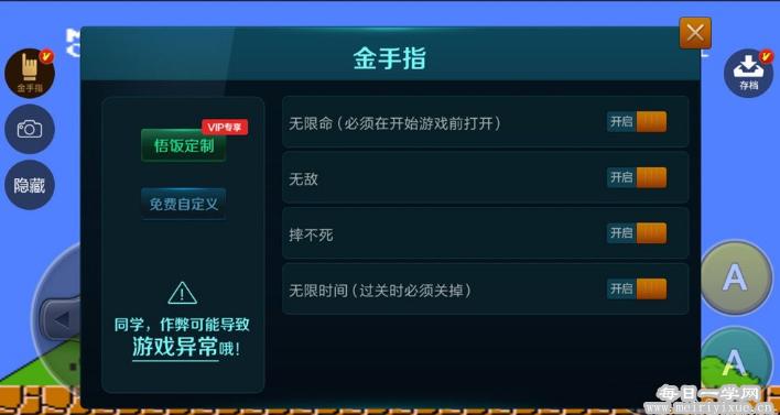 悟饭游戏厅/v4.2.0/SVIP破解版