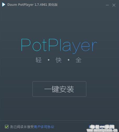 Daum PotPlayer 1.7.18587 美化安装版 (去TV列表&禁止强制升级)