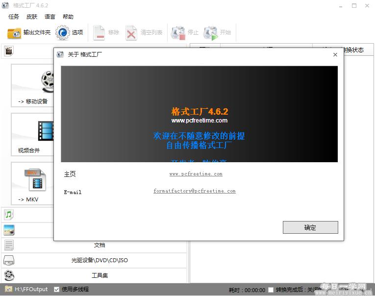 格式工厂v4.6.2绿色免安装版,自由转换视频格式