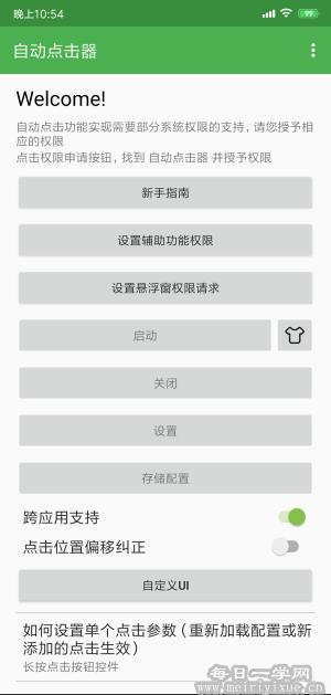 【耗子大神精品】自动点击器v1.1.1去广告版安卓