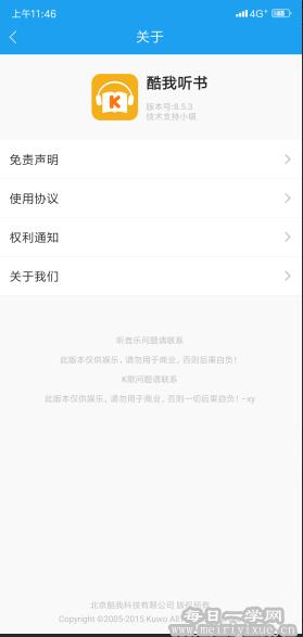 酷我听书v8.5.3 破解版,去广告,可以听书听歌等等 手机应用 第2张