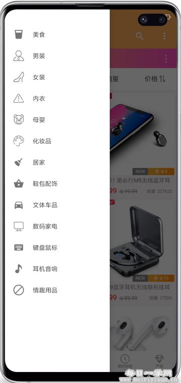 每日淘券 v1.0.1安卓版附安卓和电脑版,天猫淘宝优惠券合集,专门查券用的 手机应用 第3张