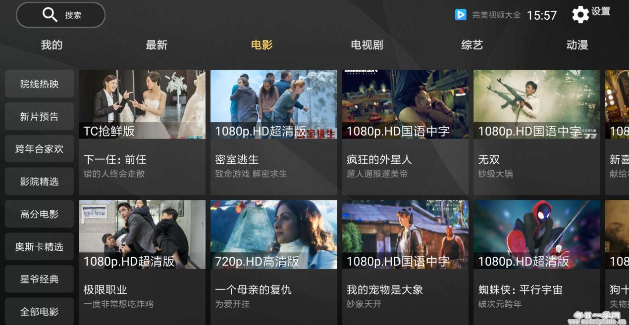 完美视频tv版v1.5.6.11,可替代今日影视等tv应用