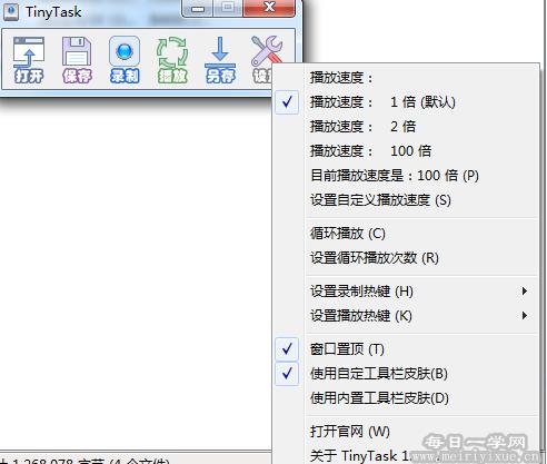 TinyTask 鼠标键盘操作录制助手 v1.71 汉化版,快速录制一套键盘鼠标的动作