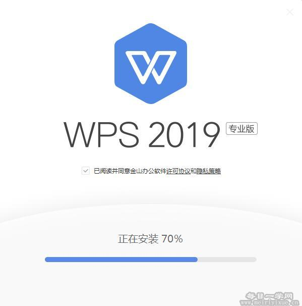 WPS Office 2019 专业版