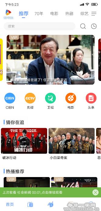 CIBN手机电视v8.0.3破解版,破解VIP,去除广告,需要登陆账号