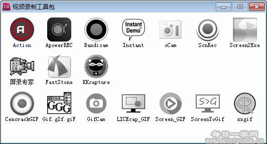 视频录制软件合集工具包