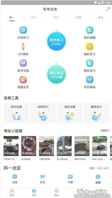 驾考宝典V7.3.7驾考宝典最新VIP版 手机应用 第1张