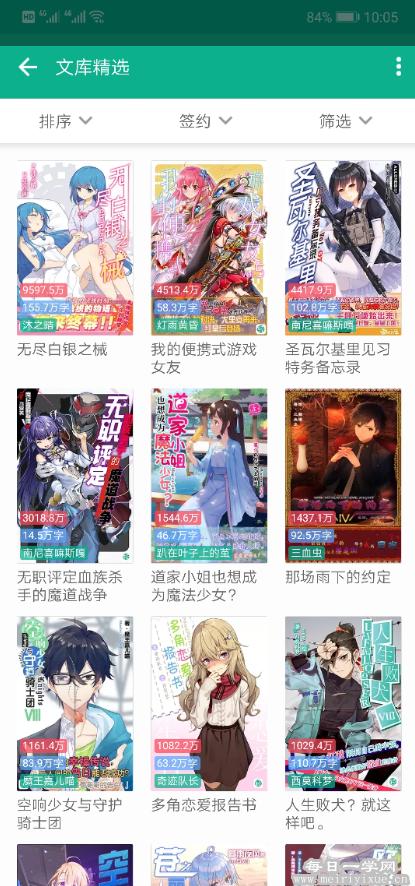 轻之文库【一款轻小说平台】