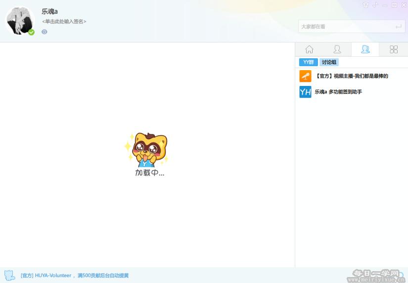 【搬运】YY语音v8.52.0.0绿化去广告版