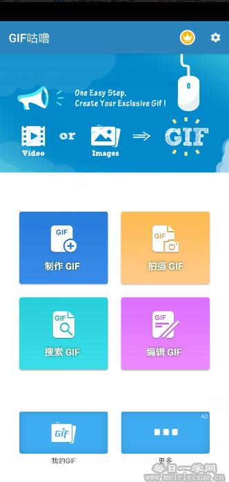 GIF咕噜v1.3.5修改版,一款可以在手机上拍摄编辑制作GIF的软件
