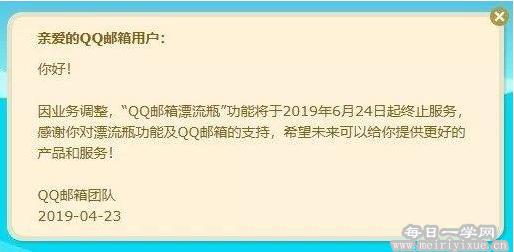 QQ邮箱漂流瓶今日停止服务,腾讯系自此再无漂流瓶一说