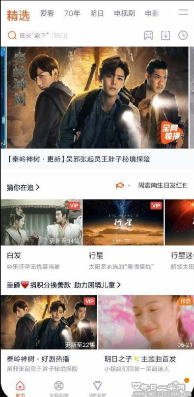 腾讯视频去广告版V7.1.8.1