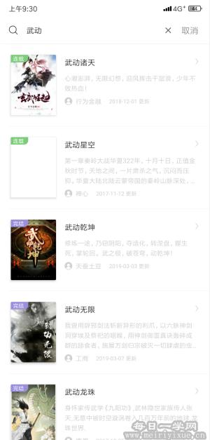 盒友推荐,青鸟免费小说v1.1.11 可搜连载小说,全部无广告!!