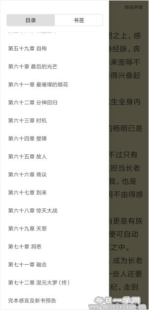 盒友推荐,青鸟免费小说v1.1.11 可搜连载小说,全部无广告!! 手机应用 第2张