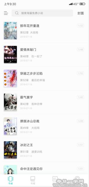 盒友推荐,青鸟免费小说v1.1.11 可搜连载小说,全部无广告!! 手机应用 第3张