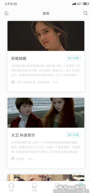 盒友推荐,青鸟免费小说v1.1.11 可搜连载小说,全部无广告!! 手机应用 第4张