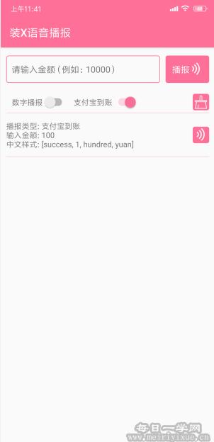 装X语音播报v1.1.0,模拟支付宝微信的到账提醒,装逼必备