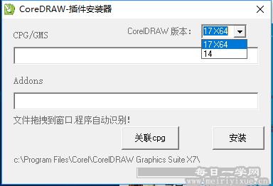 CDR精品插件,高低版本都有,做设计的朋友们你们的福利来啦!!! 电脑软件 第3张