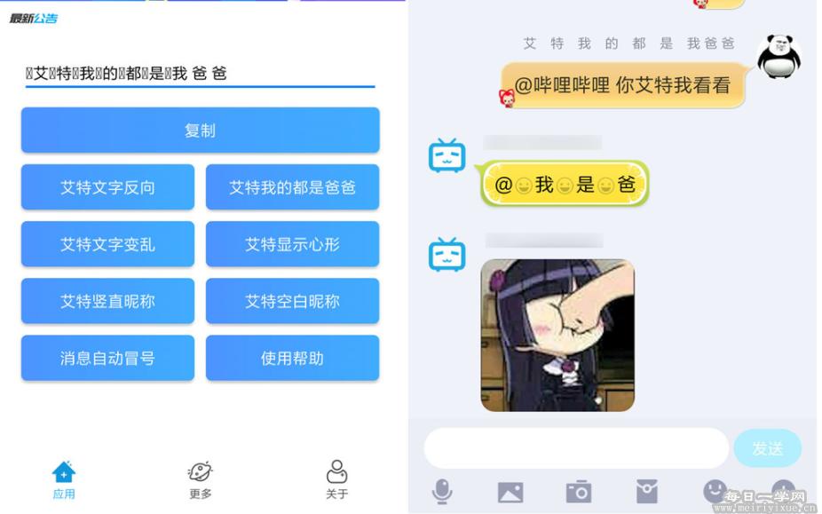 恶搞QQ群名片助手,用了它群里你就是爸爸 手机应用 第1张