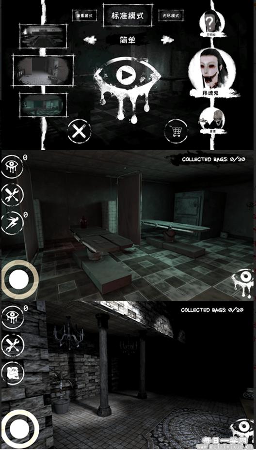 恐怖之眼,一款解密冒险的手机游戏。(关卡、模式解锁,已汉化) 手机应用 第1张
