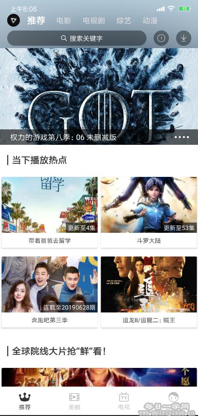 乐播影视v1.8.1,去除所有广告,目前最新版 手机应用 第1张
