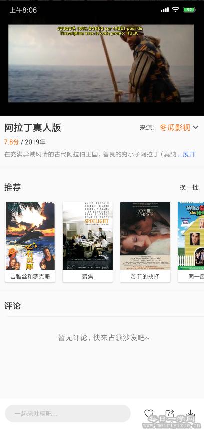 乐播影视v1.8.1,去除所有广告,目前最新版 手机应用 第2张