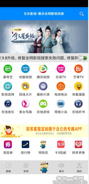 乐乐影视v2.9.8授权版,全网影视秒播放,支持投屏